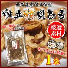 北海道産 帆立焼貝ひも しっとり食感 甘辛味付け 68g×1袋 おつまみ 珍味 全国送料無料