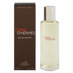 送料無料 テール ドゥ エルメス (レフィル) オードトワレ・ボトルタイプ 125ml HERMES 香水 TERRE D HERMES REFILL