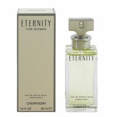 カルバンクライン CALVIN KLEIN エタニティ EDP・SP 50ml 香水 フレグランス ETERNITY