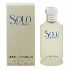 ルチアーノソプラーニ LUCIANO SOPRANI ソロ EDT・SP 50ml 香水 フレグランス SOLO