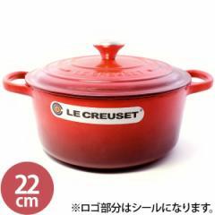 送料無料 LE CREUSET ル・クルーゼ ココットロンド 22cm レッド (つまみシルバー) キッチン用品