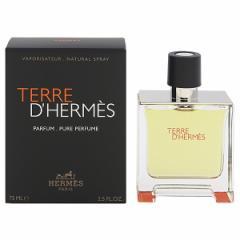 送料無料 テール ドゥ エルメス パルファム・スプレータイプ 75ml HERMES 香水 TERRE D HERMES PARFUM