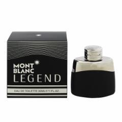 モンブラン MONT BLANC レジェンド EDT・SP 30ml 香水 フレグランス LEGEND