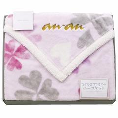 アン・アン AN・AN an・an ワイドサイズマイクロファイバーハーフケット ピンク ANHK-350 インテリア・寝具・収納