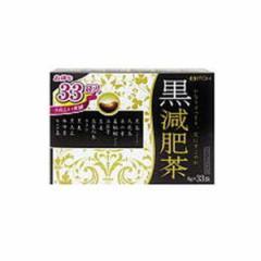 送料無料 井藤漢方製薬 黒減肥茶 33袋 ITOH KANPO 健康食品