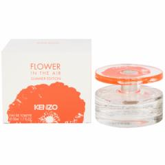 ケンゾー KENZO フラワー エア サマーエディション EDT・SP 50ml 香水 フレグランス FLOWER IN THE AIR SUMMER EDITION
