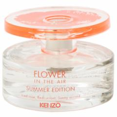 ケンゾー KENZO フラワー エア サマーエディション (テスター) EDT・SP 50ml 香水 フレグランス