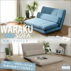 和楽ソファベッド 「MAT3」座面を引き出せばベッドに早変わり!モールド成型のウレタンの弾力を味わってみてください!