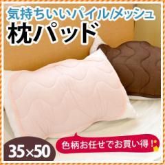 【色柄おまかせ アウトレット】綿100% 枕パッド 35×50cm (裏メッシュ 洗えるまくらパッド シンカーパイル ハニカムメッシュ訳あり)
