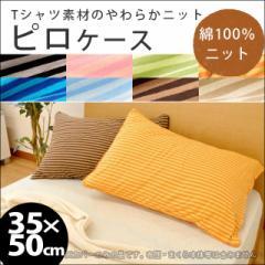 綿100% やわらか ニット 枕カバー 35×50cm ボーダー (ピンク オレンジ グリーン ネイビー ブルー ベージュ ブラウン ブラック)