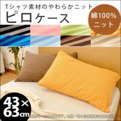 綿100% やわらか ニット 枕カバー 43×63cm ボーダー ( マクラ マクラカバー 枕 ピローケース なめらか カバー シーツ 綿 コットン )