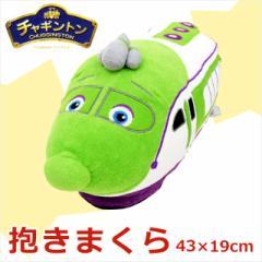 東京西川 チャギントン 抱き枕 約43×19cm (だきまくら 抱きまくら 枕 ブルースター ココ ギフト ぬいぐるみ おもちゃ ギフト)