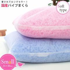 愛されてロングセラー 日本製 パイプ中芯枕 約35×50cm ソフトタイプ (まくら 洗える ウォッシャブル 丸洗い 肩こり いびき)