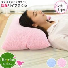 愛されてロングセラー 日本製 パイプ中芯枕 約43×63cm ソフトタイプ (まくら 洗える ウォッシャブル 丸洗い 肩こり いびき)
