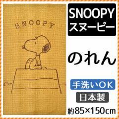 日本製 キャラクターのれん スヌーピー 85×150cm (SNOOPY ピーナッツ 暖簾 ブラウン ベージュ かわいい 可愛い インテリア キャンパス)
