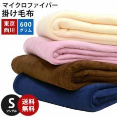 【送料無料】東京西川 マイクロファイバー毛布 シングル 140×200cm (サンゴマイヤー ニューマイヤー 毛布 洗える ブランケット 軽量)
