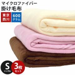 【3枚セット 送料無料】東京西川 マイクロファイバー毛布 シングル 140×200cm (サンゴマイヤー ニューマイヤー 毛布 洗える 軽量)