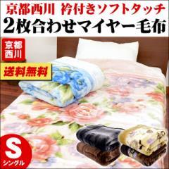 【送料無料】京都西川 衿付き 2枚合わせ毛布 シングル 140×200cm (あったか マイヤー毛布 掛け毛布 ブランケット 毛布)