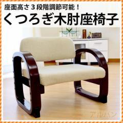 【送料無料】くつろぎ木肘座椅子 「アルバン」 座面高さ調節 3段階! (肘付き 肘置き コンパクト 座いす アイボリー コンパクト 敬老)