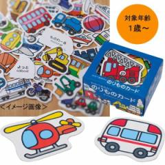 わらべきみかののりものカードおもちゃ 誕生日プレゼント 知育玩具/497625