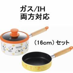 ガスコンロ専用アルミ片手鍋(16cm)&フライパン(16cm)セット スヌーピー キッチン用品/SN−107