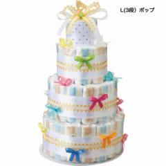 おむつdeケーキ L  3段トイレットペーパー ベビー用品/