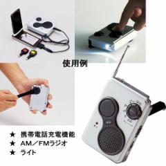 多機能ライトコンパクトAM/FMラジオ アートイズム ダイナモ防災関連グッズ/
