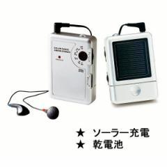 多機能ライトコンパクトソーラーラジオAM/FMステレオ アートイズム 防災関連グッズ/