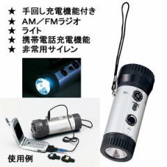 多機能ライト防滴ラジオライトG ダイナモ防災関連グッズ/