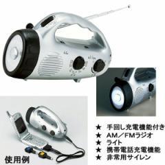 多機能ライトAM/FMハンディラジオライト ダイナモ防災関連グッズ/