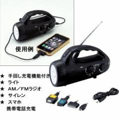 多機能ライトハンディラジオライト スマホ対応ダイナモ防災関連グッズ/