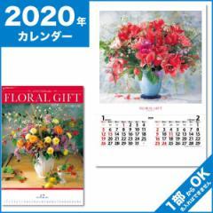 2017年カレンダー(平成29年) 暦  フィルム 花の贈り物