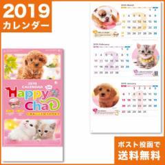 2017年カレンダー(平成29年) 暦  ハッピーチャット-いぬねこことば-(3ヶ月文字)