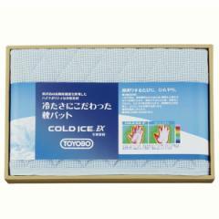 冷たさにこだわったひんやり枕パット(コールアイスEX生地使用) 東洋紡 枕カバー