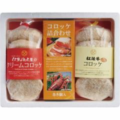 伊勢海老屋のクリームコロッケ&松阪牛入りコロッケ詰合せ(計10個)  冷凍/