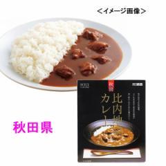 ギフト 比内地鶏カレー(中辛) 秋田レトルト食品/