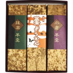 和菓子桜月堂 竹皮巻き小城羊羹3本セット  ようかん/