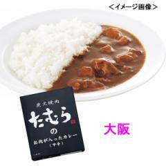 ギフト 炭火焼肉たむらのお肉が入ったカレー(中辛)レトルト食品/