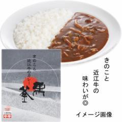 きのこと近江牛のカレー 黒釜 レトルト 常備品 ご当地