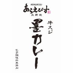 あらえびす墨カレー(牛すじ) レトルト