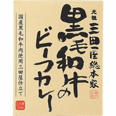 三田屋総本家 黒毛和牛のビーフカレー  レトルト/