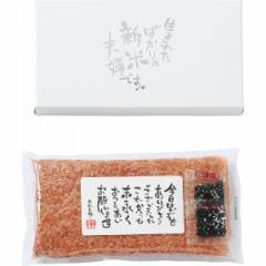 敬老の日 プレゼント 赤飯新米夫婦(300g)  引出物バレンタイン ギフト チョコ以外