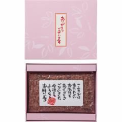 敬老の日 プレゼント 「ありがとう」 お赤飯(180g)  引出物バレンタイン ギフト チョコ以外