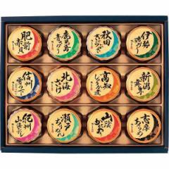 ギフト 佃煮セット磯じまん 日本全国うまいものめぐり和風惣菜/里−50A