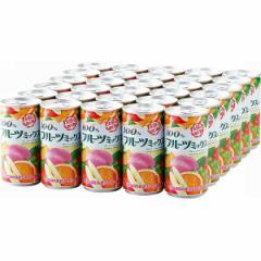 フルーツミックス 果汁100%ジュース(30缶)サンガリア/