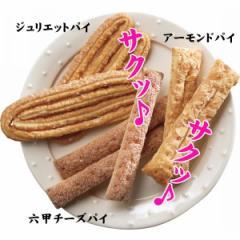 神戸浪漫パイ 3種のパイ セレクトBOX 菓子/