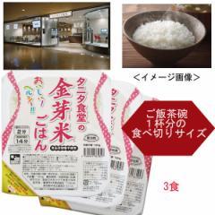金芽米ごはん タニタ食堂 3食健康食品 ダイエット 保存食品 美容 ヘルシー米/SNM-5