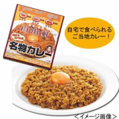 自由軒名物カレー 大阪難波ご当地 常備食 レトルトカレー 名店/