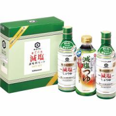 キッコーマン まごころ減塩調味料セット醤油 つゆ/KI-10G