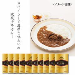 プレミアムビーフカレー(10食) ロイヤルシェフ レトルト食品 非常食/